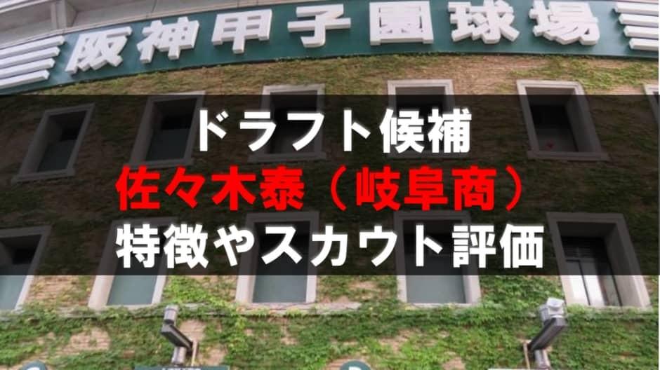 【ドラフト】佐々木泰(岐阜商)の成績・経歴・特徴
