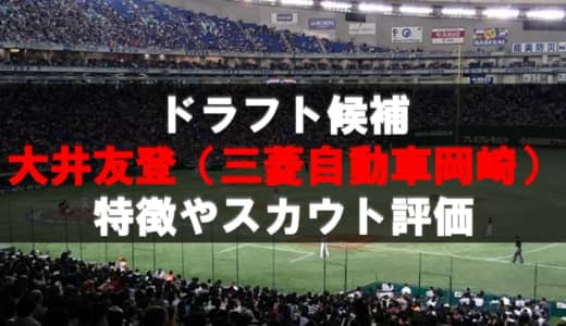【ドラフト】大井友登(三菱自動車岡崎)の成績・経歴・特徴
