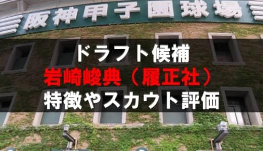【ドラフト】岩崎峻典(履正社)の成績・経歴・特徴