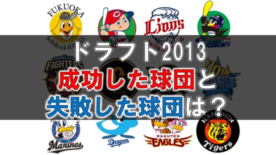 【ドラフト2013】の結果と評価!成功した球団と失敗した球団ランキング!
