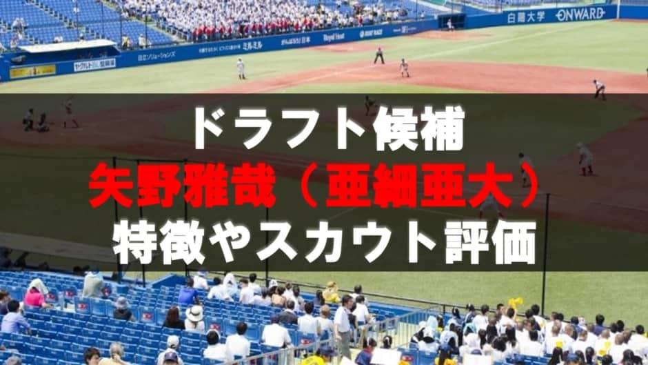 【ドラフト】矢野雅哉(亜細亜大)の成績・経歴・特徴