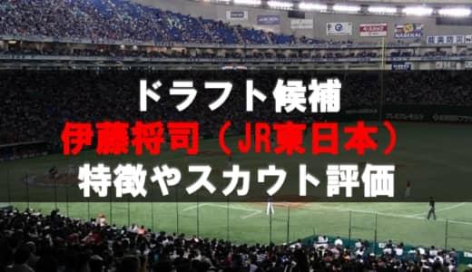 【ドラフト】伊藤将司(JR東日本)の成績・経歴・特徴