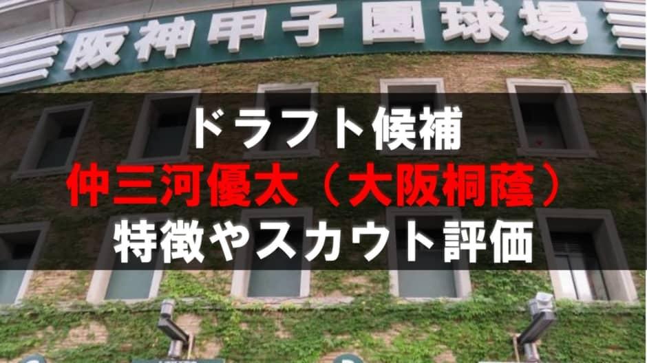 【ドラフト】仲三河優太(大阪桐蔭)の成績・経歴・特徴
