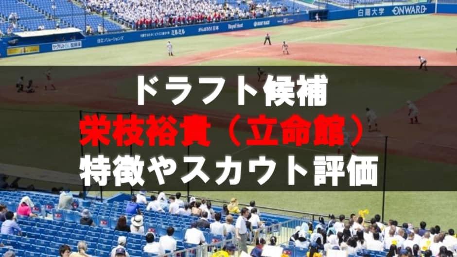 【ドラフト】栄枝裕貴(立命館)の成績・経歴・特徴