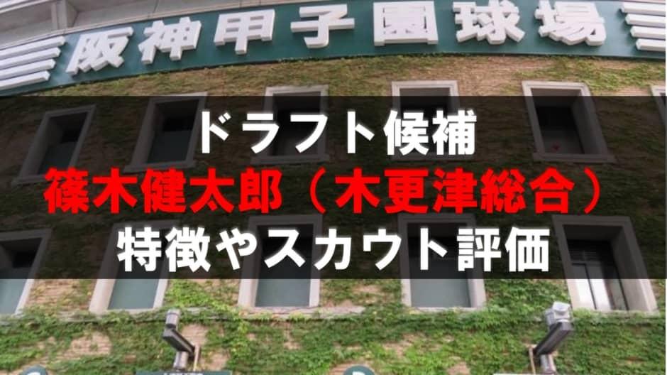【ドラフト】篠木健太郎(木更津総合)の成績・経歴・特徴