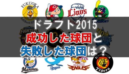 【ドラフト2015】の結果と評価!成功した球団と失敗した球団ランキング!
