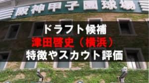 【ドラフト】津田啓史(横浜)の成績・経歴・特徴
