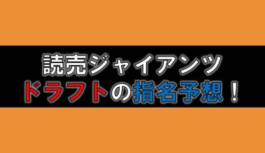 【2020】巨人(読売ジャイアンツ)のドラフト指名予想