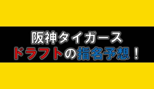【2020】阪神タイガースのドラフト指名予想