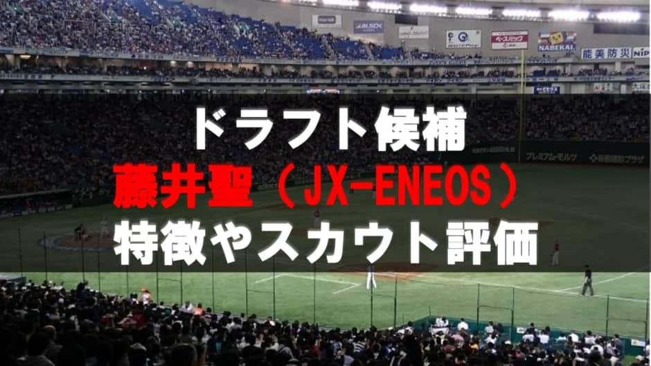【ドラフト】藤井聖(JX-ENEOS)の成績・経歴・特徴
