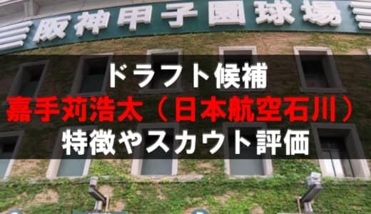 【ドラフト】嘉手苅浩太(日本航空石川)の成績・経歴・特徴