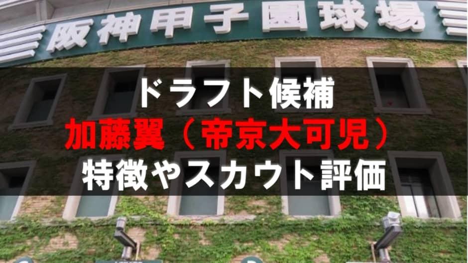 【ドラフト】加藤翼(帝京大可児)の成績・経歴・特徴