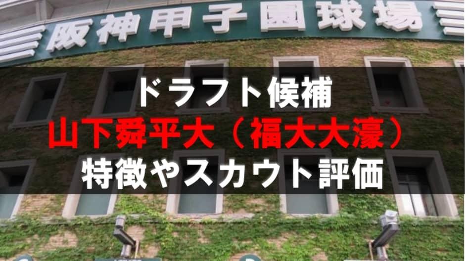 【ドラフト】山下舜平大(福大大濠)の成績・経歴・特徴