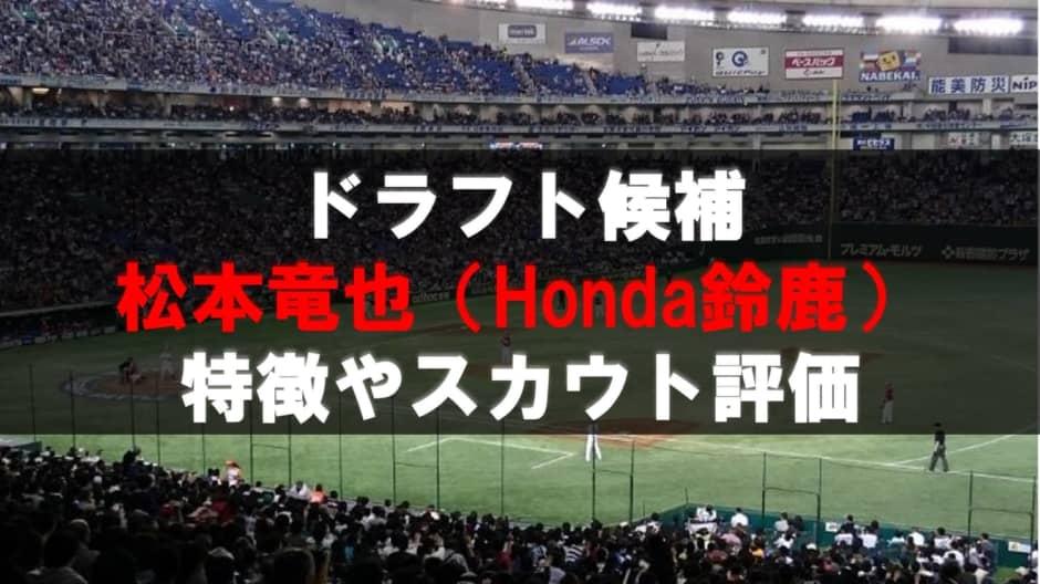 【ドラフト】松本竜也(Honda鈴鹿)の成績・経歴・特徴