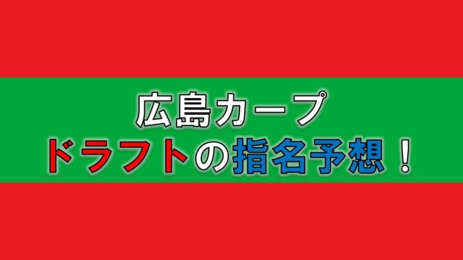 【2020】広島カープのドラフト指名予想
