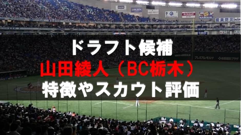 【ドラフト】山田綾人(BC栃木)の成績・経歴・特徴