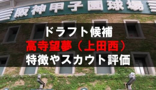 【ドラフト】高寺望夢(上田西)の成績・経歴・特徴