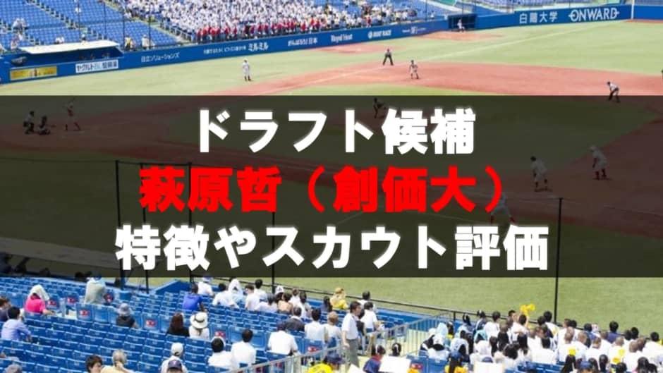 【ドラフト】萩原哲(創価大)の成績・経歴・特徴