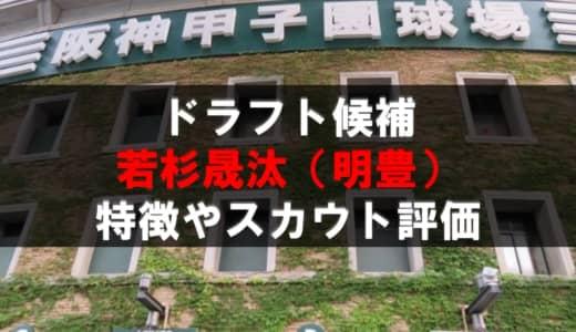 【ドラフト】若杉晟汰(明豊)の成績・経歴・特徴