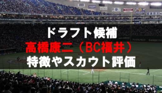 【ドラフト】高橋康二(BC福井)の成績・経歴・特徴