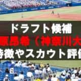 【ドラフト】梶原昂希(神奈川大)の成績・経歴・特徴