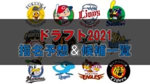 【2021】ドラフトの指名予想や注目候補選手の評価一覧とまとめ!