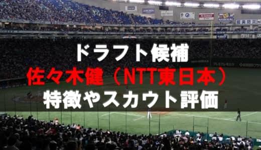 【ドラフト】佐々木健(NTT東日本)の成績・経歴・特徴