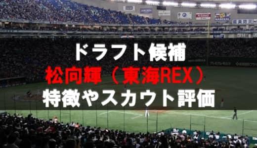 【ドラフト】松向輝(日本製鉄東海REX)の成績・経歴・特徴