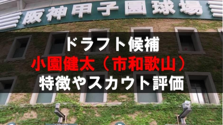 【ドラフト】小園健太(市和歌山)の成績・経歴・特徴