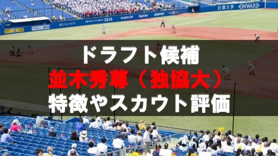 【ドラフト】並木秀尊(独協大)の成績・経歴・特徴