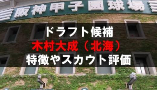 【ドラフト】木村大成(北海)の成績・経歴・特徴