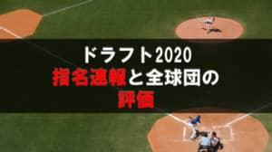 【超速報】ドラフト2020指名結果と全球団の採点&評価しちゃいます!