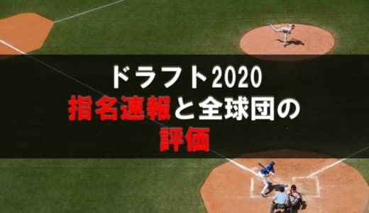 【ドラフト2020】指名結果と全球団の採点&評価しちゃいます!