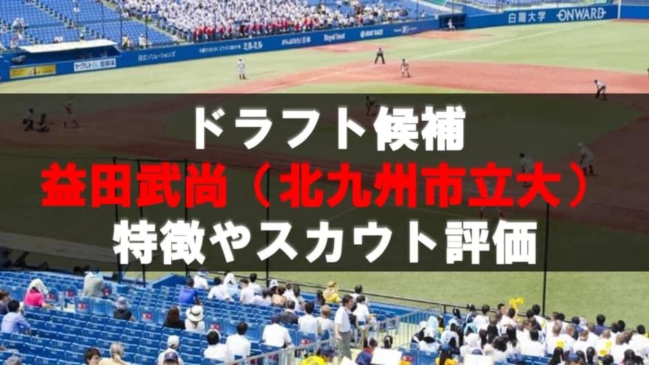 【ドラフト】益田武尚(北九州市立大)の成績・経歴・特徴