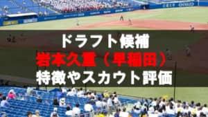 【ドラフト】岩本久重(早稲田)の成績・経歴・特徴