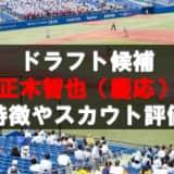 【ドラフト】正木智也(慶応)の成績・経歴・特徴