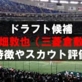 【ドラフト】廣畑敦也(三菱自動車倉敷オーシャンズ)の成績・経歴・特徴