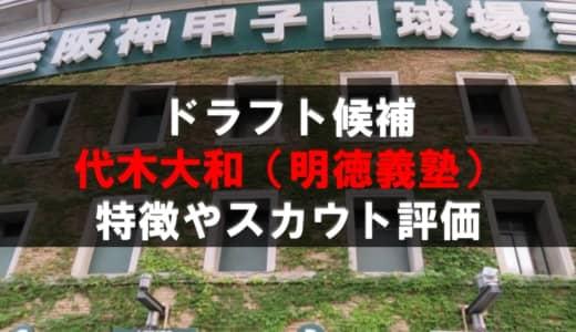 【ドラフト】代木大和(明徳義塾)の成績・経歴・特徴