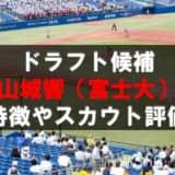 【ドラフト】山城響(富士大)の成績・経歴・特徴