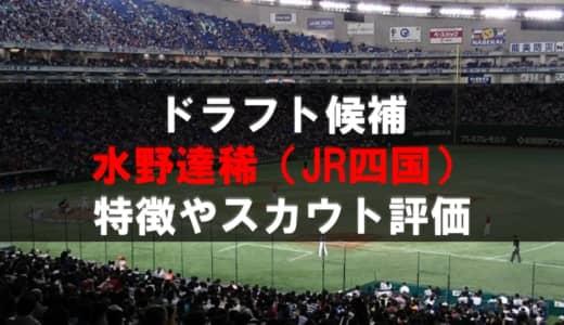 【ドラフト】水野達稀(JR四国)の成績・経歴・特徴
