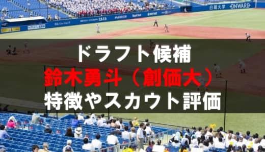 【ドラフト】鈴木勇斗(創価大)の成績・経歴・特徴