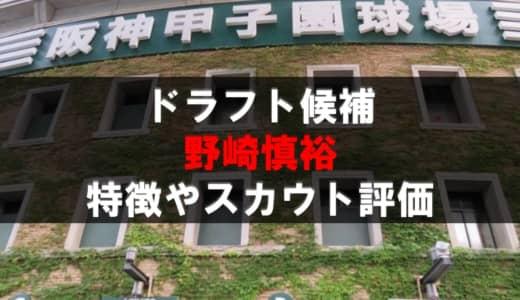 【ドラフト】野崎慎裕(県岐阜商)の成績・経歴・特徴