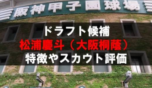 【ドラフト】松浦慶斗(大阪桐蔭)の成績・経歴・特徴