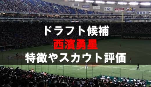 【ドラフト】西濱勇星(群馬ダイヤモンドペガサス)の成績・経歴・特徴