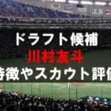 【ドラフト】川村友斗(仙台大)の成績・経歴・特徴