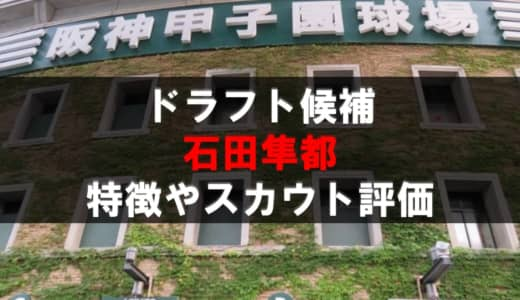 【ドラフト】石田隼都(東海大相模)の成績・経歴・特徴