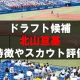 【ドラフト】北山亘基(京都産業大)の成績・経歴・特徴