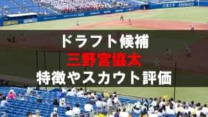 【ドラフト】三野宮協太(青森大)の成績・経歴・特徴