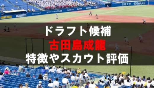 【ドラフト】古田島成龍(中央学院大)の成績・経歴・特徴