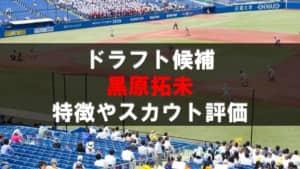 【ドラフト】黒原拓未(関西学院大)の成績・経歴・特徴